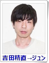 吉田精直1