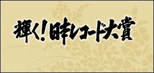 第59回 輝く!日本レコード大賞