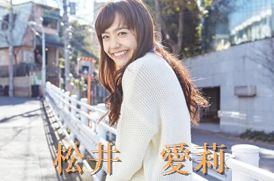 松井愛莉がかわいい!身長と体重は?美容法や全身ダイエット方とは?5