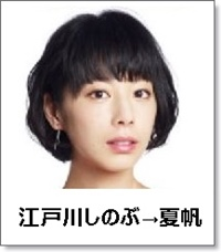 1江戸川しのぶ→夏帆