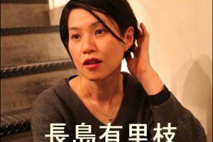 長島有里枝の年齢は?夫や家族がテーマの作品が凄い!出身や大学も!6