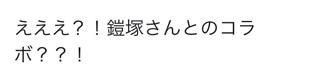 ミスドが鎧塚俊彦とコラボ!発売日や値段は?カロリーと口コミも!01
