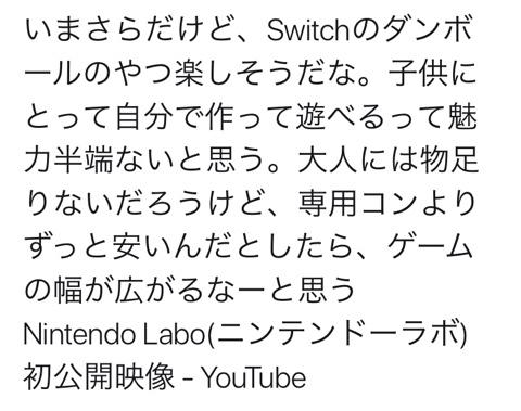 【爆笑】Nintendo Labo(ニンテンドーラボ)の天才が!ツイッター画像w11