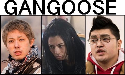 ギャングース8