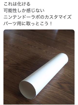 【爆笑】Nintendo Labo(ニンテンドーラボ)の天才が!ツイッター画像w0