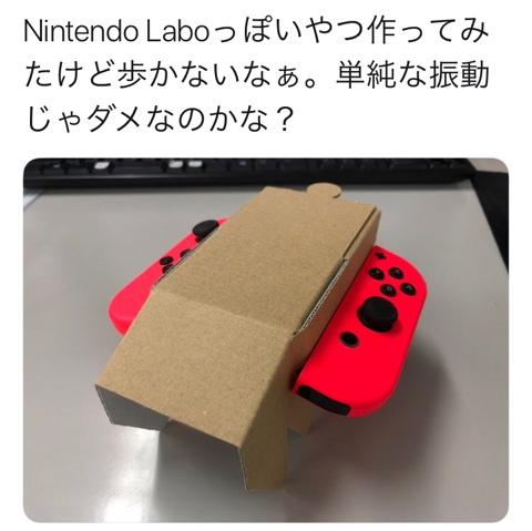 【爆笑】Nintendo Labo(ニンテンドーラボ)の天才が!ツイッター画像w5