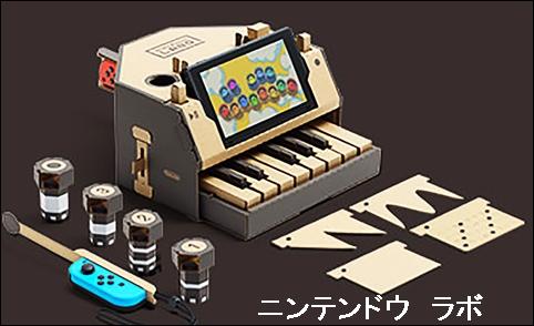 ニンテンドーラボピアノ1