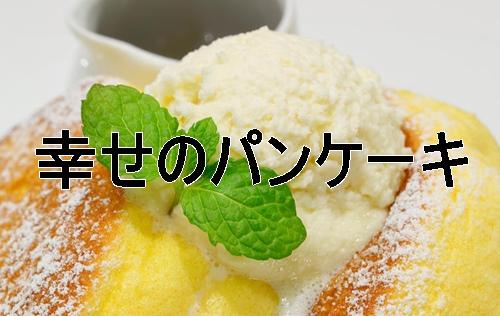1幸せのパンケーキ
