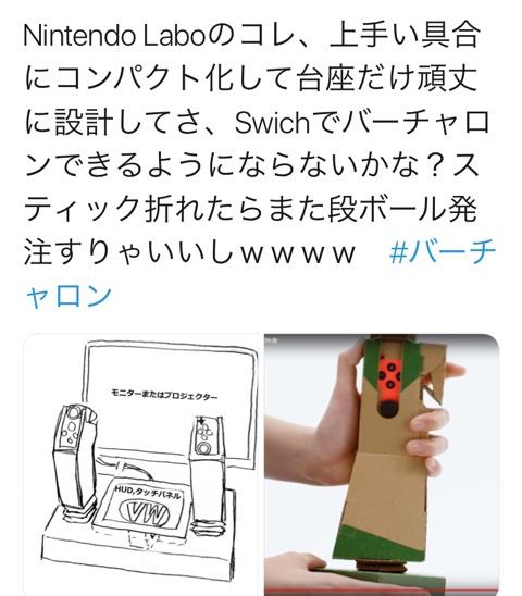 【爆笑】Nintendo Labo(ニンテンドーラボ)の天才が!ツイッター画像w6