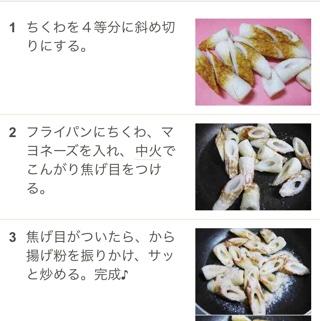 飯テロ[最強]つまみを厳選!簡単レシピで時短メニューBEST10をまとめ11