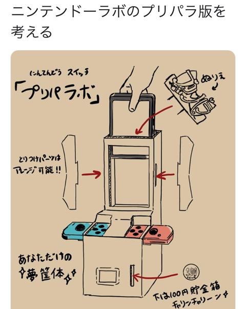【爆笑】Nintendo Labo(ニンテンドーラボ)の天才が!ツイッター画像w7
