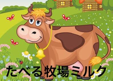 たべる牧場ミルクが売り切れ続出!かわいい食べ方BEST3と口コミも!01