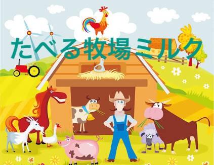 たべる牧場ミルクが売り切れ続出!かわいい食べ方BEST3と口コミも!03