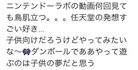 【爆笑】Nintendo Labo(ニンテンドーラボ)の天才が!ツイッター画像w10
