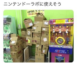 【爆笑】Nintendo Labo(ニンテンドーラボ)の天才が!ツイッター画像w00