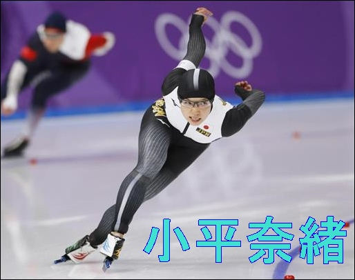 小平奈緒6