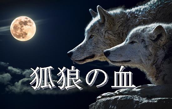 2狐狼の血