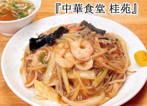 『中華食堂 桂苑』