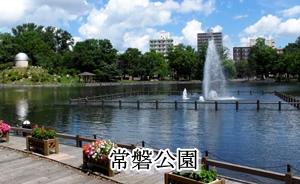 旭川常磐公園2