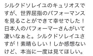 シルクドソレイユ(キュリオス)の公演時間は?口コミや評判&感想も!12
