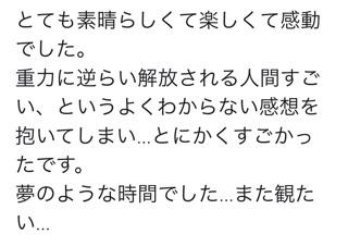 シルクドソレイユ(キュリオス)の公演時間は?口コミや評判&感想も!13