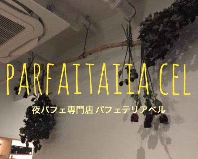 パフェテリアベル(渋谷)のアクセスは?メニューや口コミ!予約可能?0