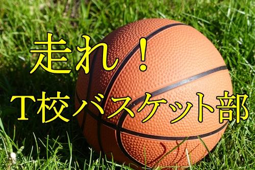 走れt校バスケット部5