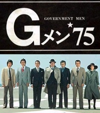 ・Gメン'75
