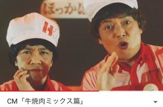 ほっかほっか亭cmの中川家とバックダンサーがキレキレすぎる!4