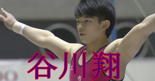 谷川翔10