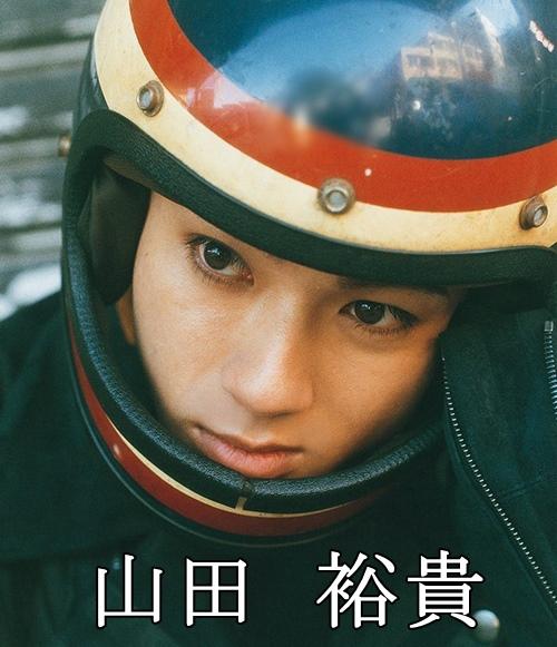 山田裕貴2