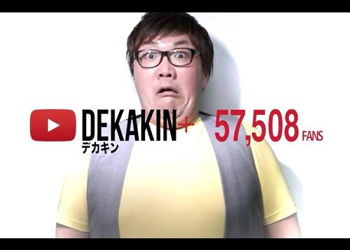 デカキン2