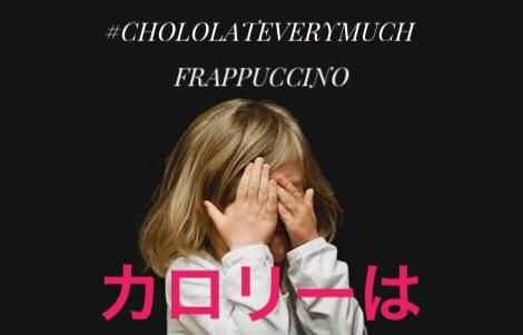 チョコレートベリーマッチフラペチーノ02