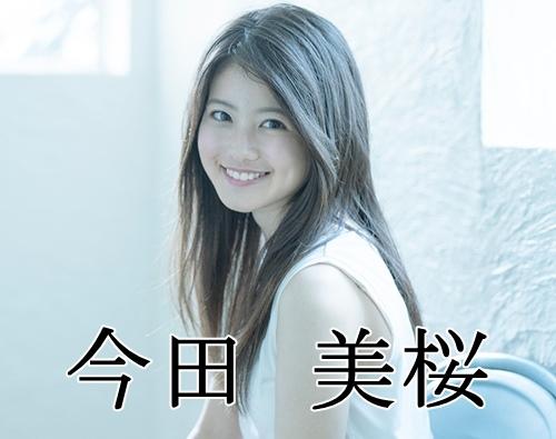今田美桜6