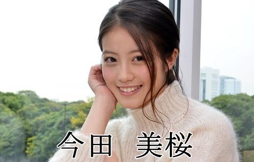 今田美桜12