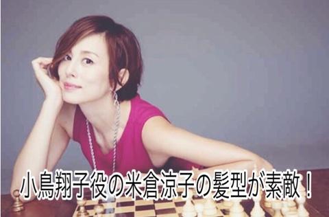 集 写真 米倉 涼子