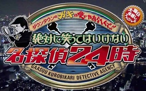 絶対笑ってはいけない名探偵24時